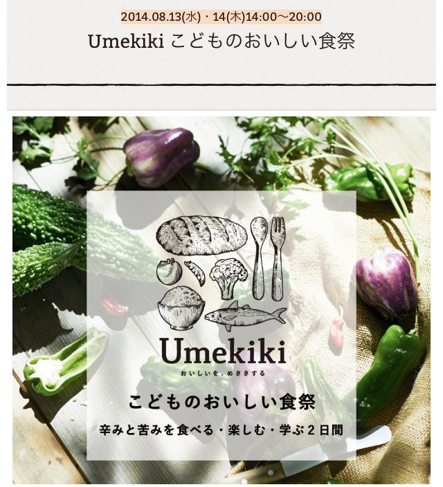 140813umekikiトップ