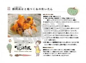 勝間南京レシピ