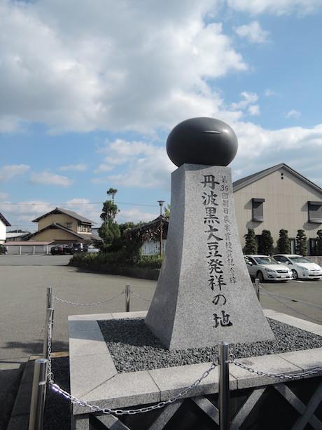 丹波黒大豆発祥の地、レシピ、料理教室、大阪、京都、天王寺、レシピ