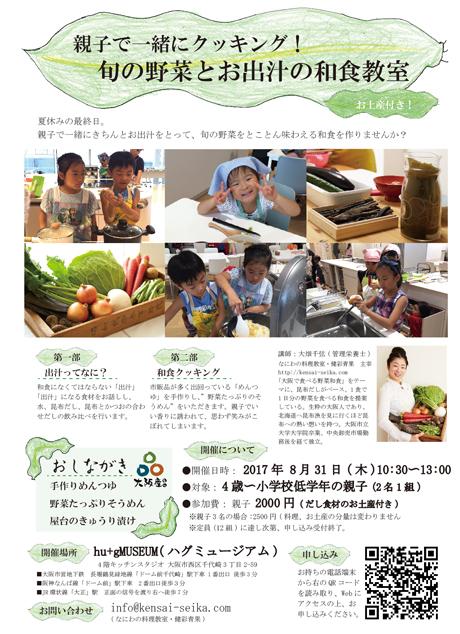 ハグミュージアム、大阪、天王寺、健康、野菜、和食、料理教室、健彩青果、大畑千弦、レシピ、こども、食育、親子、クッキング