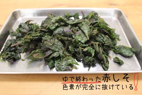 赤じそジュース、大阪、天王寺、健康、野菜、和食、料理教室、健彩青果、大畑千弦、レシピ、砂糖