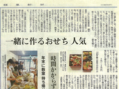 大阪、天王寺、健康、野菜、和食、料理教室、健彩青果、大畑千弦、レシピ、読売新聞おせち料理