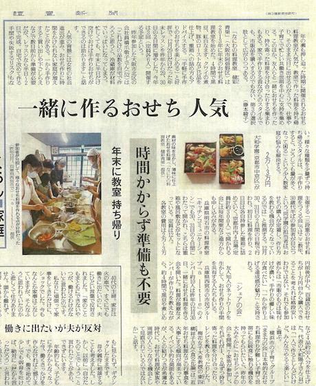 読売新聞、おせち、大阪、天王寺、健康、野菜、和食、料理教室、健彩青果、大畑千弦、レシピ