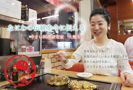 大根、大阪産、女子会、大阪、天王寺、健康、野菜、和食、料理教室、健彩青果、大畑ちつる、レシピ、上か下か辛いのはどっち?